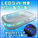 ビニールプール LEDライト付き 3色に光る イベントなどに...