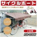 サイクルポート 2台 家庭用 カバー 屋根 自転車置き場 屋外用 撥水加工 UV加工 雨よけ 日よけ 簡易ガレージ ALUMIS ブラウン ASP-02BW