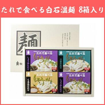 たれで食べる白石温麺 8箱入り そうめん ギフト品 贈り物 お中元 お歳暮 きちみ製麺【代引不可】
