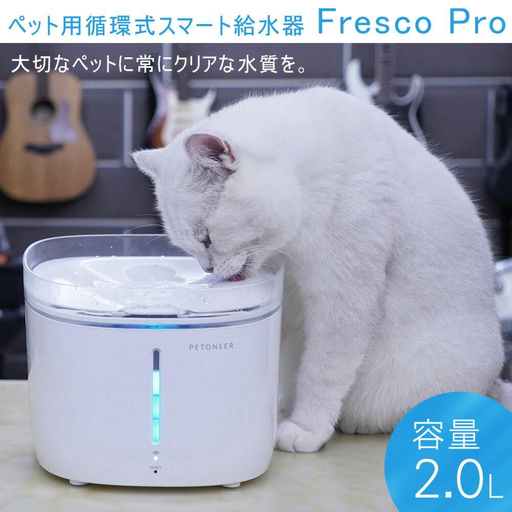 ペット用給水器犬猫ペット用循環式スマート給水器FrescoPro2Lスマホ対応自動給水器循環式給水器PetoneerFSW010