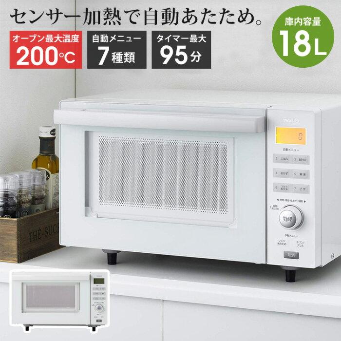 フラットオーブンレンジ 18L センサー付き 自動温め 簡単操作 オーブンレンジ フラット オーブングリル 回転テーブルなし 電子レンジ 解凍 フライ ピザ グリル 新生活 一人暮らし おしゃれ