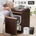 ベッドサイド冷蔵庫17L眠りを妨げない静音設計(ツインバード)ブラウンHR-D282【代引不可】