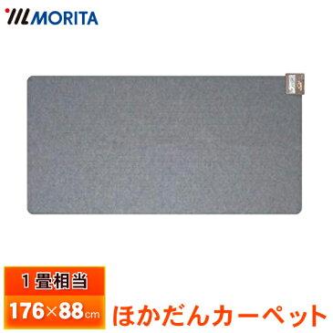 ホットカーペット 1畳相当 176×88cm 本体 折りたたみ 電気カーペット ホットマット 電気マット 折り畳み 足元暖房 MORITA TMC-100