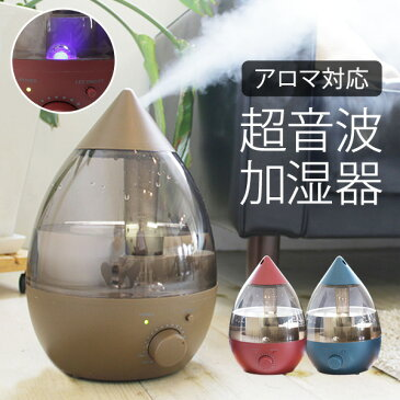 超音波加湿器 アロマ おしゃれ LEDライト しずく型 超音波式加湿器 アロマ加湿器 アロマ超音波加湿器 加湿器 超音波 きれいなミストで加湿する 阪和 NO-004 【送料区分B】