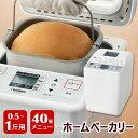 【あす楽】 ホームベーカリー 1斤 0.5斤が選べる メニュー40種類 食パン ...
