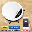 【クーポンで500円OFF】【あす楽】 ロボット掃除機 水拭...