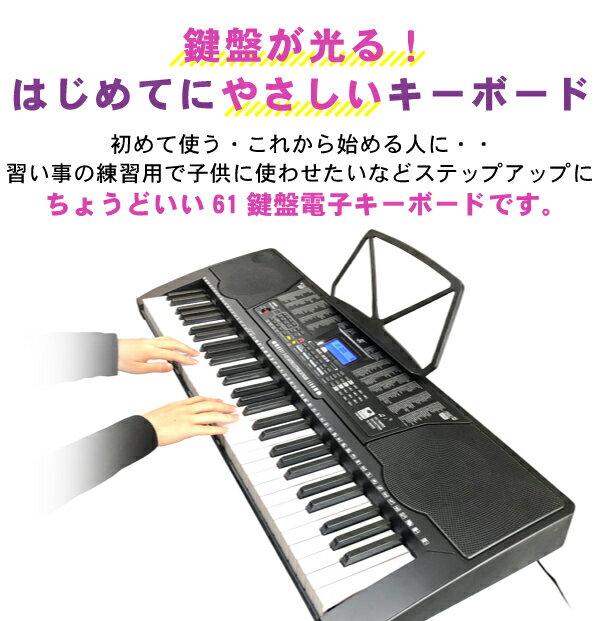 電子キーボード 61鍵盤 PlayTouchFlash61 初心者 入門用としても 電子ピアノ 発光キー 光る鍵盤 キーボード 光るキーボード 楽器 Sunruck SR-DP04