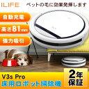 【あす楽】 ロボット掃除機 ILIFE V3s pro アイ...