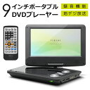 9インチ フルセグ ポータブルDVDプレーヤー(CPRM対応) 地デジ放送 録音機能 DVDプレーヤー ポータブル 車載 フルセグ テレビ 車 ワンセグ 9インチ