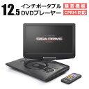 12.5インチ ポータブルDVDプレーヤー(CPRM対応) 録音機能 DVDプレーヤー ポータブル 180°回転 持ち運び 音楽 録音 画像 大画面 車載 USBメモリー SDカード VERSOS(ベルソス) VS-GD4125