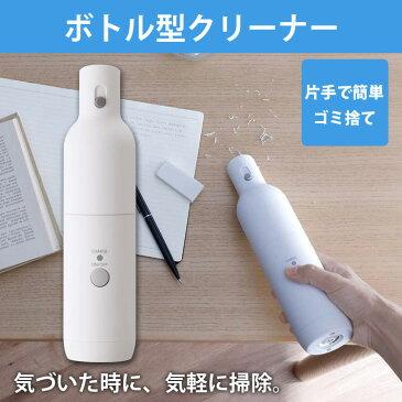 【あす楽】 ボトル型クリーナー コードレス 小型 ハンディクリーナー 机 テーブル 埃 ホコリ 消しゴムかす コードレスクリーナー 小型掃除機 ミニ掃除機 ミニクリーナー コンパクト おしゃれ TWINBIRD(ツインバード) ホワイト HC-E205W