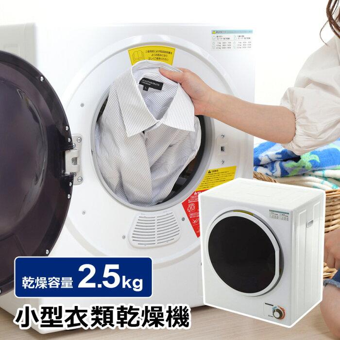 【クーポンで300円OFF】【あす楽】 小型衣類乾燥機 容量2.5kg 1人暮らしにも最適サイズ 衣類乾燥機 小型 服乾燥機 SunRuck(サンルック) SR-ASD025W