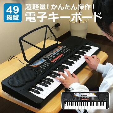 ★最大1000円offクーポン配布中★【あす楽】 電子キーボード 49鍵盤 電子ピアノ 楽器 電子 キーボード ピアノ 楽器 録音 ヘッドホン対応 練習 音楽 初心者 子供 子ども 男の子 女の子 プレゼント SunRuck(サンルック) PlayTouch49 プレイタッチ49 SR-DP02 ブラック