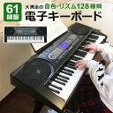 【クーポンで300円OFF】 電子キーボード 61鍵盤 電子...