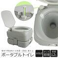 ポータブル水洗トイレ12L水洗式介護用トイレ非常用トイレ汚物タンク取り外しタイプSunruckSR-PT4412