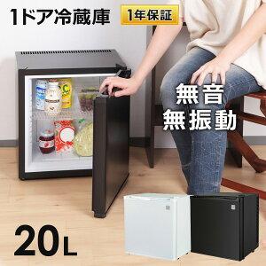 1ドア冷蔵庫 20L 冷庫さんcute 無音 無振動 静音 ノンフロン 冷蔵庫 小型 コンパクト 一人暮らし 小型冷蔵庫 ミニ冷蔵庫 おしゃれ 新生活 白 ホワイト 黒 ブラック