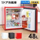 【クーポンで300円OFF】 1ドア冷蔵庫 48L 霜取り不...