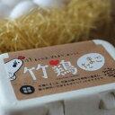 竹鶏たまご(白玉) 10個入り2パック 竹鶏ファーム 宮城県産 国産 白卵 卵 タマゴ 生 【代引不可】
