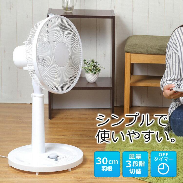 【日替わりクーポン配布中】 扇風機 30cm羽根 首振り リビング扇風機 シンプル リビングメカ扇風機 メカ式 フラットガ…
