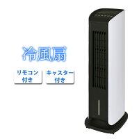 スリム冷風扇 リモコン キャスター付き 冷風機 SKジャパン SKJ-KT250R