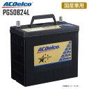 カーバッテリー プレミアムゴールド 国産車用 ACDelco ACデル...
