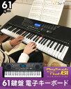 電子キーボード 61鍵盤 初心者 入門用としても 光る鍵盤 電子ピアノ 61鍵盤電子キーボード 発光キー キーボード 光るキーボード 楽器 練習 音楽 初心者 子供 入学祝い 新学期 プレゼント PlayTouchFlash61 SunRuck サンルック SR-DP04