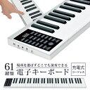 ★クーポンで100円OFF★ 電子キーボード 61鍵盤 コー...