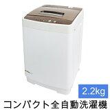 コンパクト全自動洗濯機 moco2 容量2.2kg 小型洗濯機 洗濯 すすぎ 脱水 一人暮らし ALUMIS アルミス AZW-2.2 全自動 新生活 引越し 家族