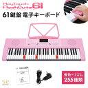 【SALE】 【あす楽】 電子キーボード プレイタッチ フラッシュ キュート61 61鍵盤 電子ピアノ 光る鍵盤 電子楽器 入門用 SunRuck サンルック SR-DP07・・・