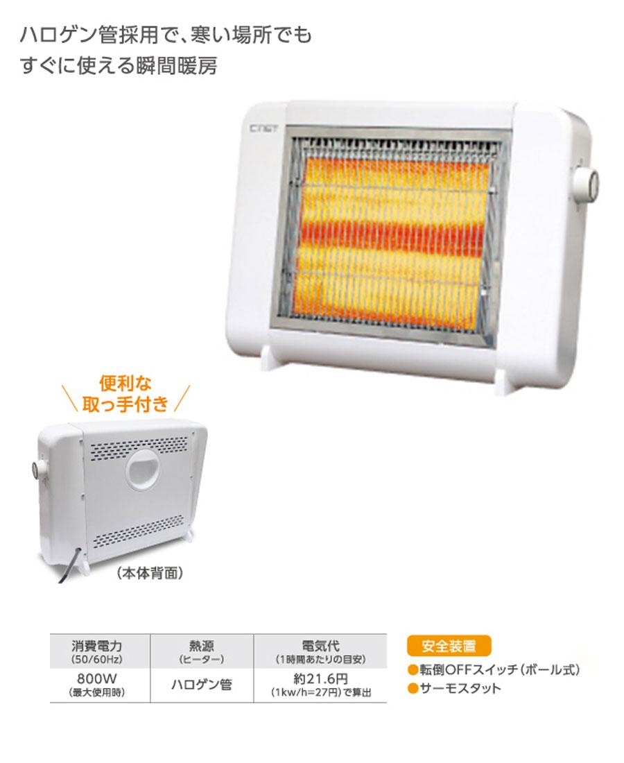 電気ストーブ400W/800Wハロゲンヒーター暖房器具CNETシィー・ネットCEHR204