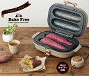 【箱アウトレット】 焼き芋メーカー 芋焼き機 芋焼き器 焼いも やきいも グリル トウモロコシ とうもろこし 芋 ホットサンド ホットサンドメーカー パイ 平面プレート レシピ付き おしゃれ 料理 キッチン家電 WFV-102T