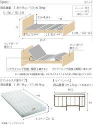 電動リクライニングベッド〔ジョエル〕セミダブルサイズ1モーター片面タイプマットレス+サイドレールセット