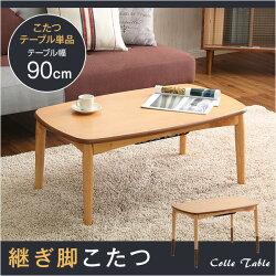 こたつテーブル長方形おしゃれなアルダー材使用継ぎ足タイプ日本製|Colle-コル-