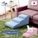 日本製ドッグステップPVCレザー、犬用階段3段タイプ【lonis-レーニス-】【代引不可】【同梱不可】