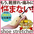 【あす楽】 きつい靴・痛い靴をらくらく調整 SunRuck(サンルック) 左右兼用 女性用 シューズストレッチャー(1個) シューストレッチャー シューストレッチャー 靴伸ばし E-SS01 【送料区分A】