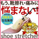 【土日祝も発送】 シューズストレッチャー(1個) きつい靴・痛い靴をらくらく調整 SunRuck(サンルック) 左右兼用 女性用 シューストレッチャー 靴伸ばし E-SS01 【送料区分A】