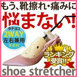 きつい靴痛い靴をらくらく調整22.0〜26.0cm対応左右兼用女性用シューズストレッチャーE-SS01