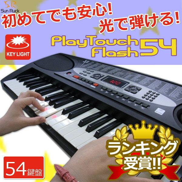 電子キーボード 54鍵盤 発光キー 電子ピアノ SunRuck(サンルック) PlayTouchFlash54 楽器 SR-DP01 ブラック