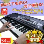 【土日祝も発送】 電子キーボード 54鍵盤 発光キー 電子ピアノ SunRuck(サンルック) PlayTouchFlash54 楽器 SR-DP01 ブラック