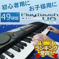 電子キーボード 49鍵盤 電子ピアノ プレイタッチ49 SunRuck(サンルック) PlayTouch49 楽器 SR-DP02 ブラック 楽器 電子 キーボード ピアノ