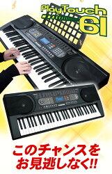 【送料無料】電子キーボードSunRuck(サンルック)PlayTouch61プレイタッチ61電子キーボード61鍵盤楽器SR-DP03電子ピアノ
