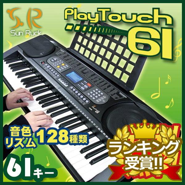 電子キーボード 61鍵盤 電子ピアノ プレイタッチ61 楽器 録音機能 プログラミング機能 SunRuck(サンルック) PlayTouch61 SR-DP03