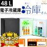 【あす楽】【送料無料】 1ドア冷蔵庫 小型 48L ワンドア ペルチェ方式 右開き SunRuck(サンルック) 冷庫さん 一人暮らしに SR-R4802 ミニ冷蔵庫 業務用 静音
