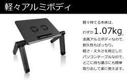【送料無料】SunRuck(サンルック)ノートパソコン用冷却ファン付折りたたみテーブルSR-T3A