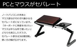 【送料無料】SunRuck(サンルック)ノートパソコン用冷却ファン付折りたたみテーブルSR-T5A