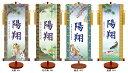 【全8種類】 名前旗 中 男 伝統友禅 高さ63cm 専用飾スタンド付 端午 名旗 五月 内祝い 名入掛軸 昇鯉 松竹梅 龍虎 遊鯉 鷹
