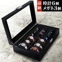 12スロットヴィンテージ時計オーガナイザーボックスPUレザーディスプレイトップガラスジュエリー収納ケース - ブラック