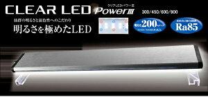 【当商品に限り送料無料】GEX(ジェックス)クリアLED POWERIII 600