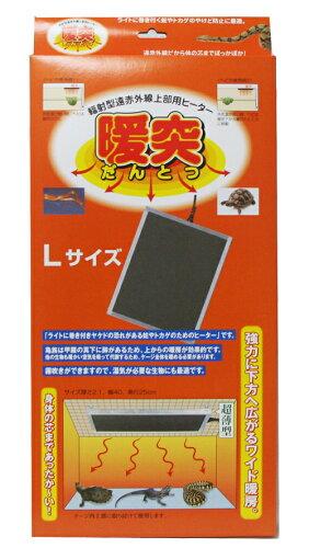 みどり商会輻射型遠赤外線上部用ヒーター 暖突 Lサイズ JANコード:4521...