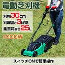 芝刈り機 電動 家庭用 電動芝刈り機 芝刈機 電動芝刈 草刈...